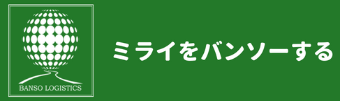 bansologi